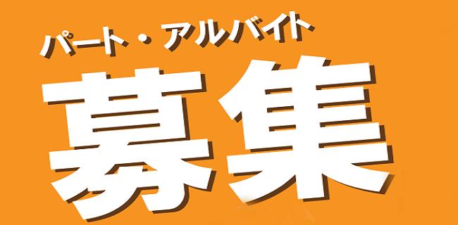 求人800円~